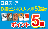 日経ビジネス人文庫50選がポイント5倍!