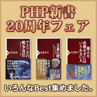 PHP新書 創刊20周年フェア
