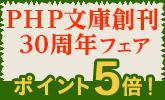 PHP文庫創刊30周年!