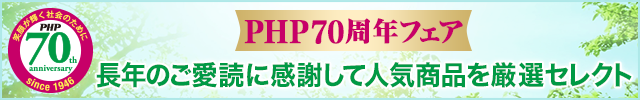 PHP70周年特集