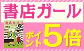 書店ガールシリーズポイント5倍!