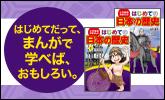新・学習まんがシリーズ「はじめての日本の歴史」
