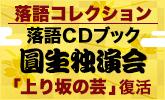 人形町末広での圓生独演会の音源23席を収録!