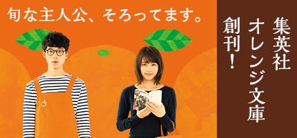 オレンジ文庫