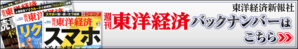 週刊東洋経済バックナンバーはこちら!