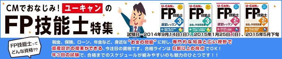 ユーキャンのFP技能士特集