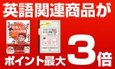 英語関連商品 2000円以上複数購入でポイント3倍