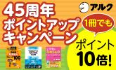 TOEICテスト本のポイントが10倍!!
