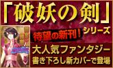 「破妖の剣」シリーズ特集