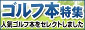 http://image.books.rakuten.co.jp/books/img/bnr/event/book/t/culture/golf/golf-170x60.jpg