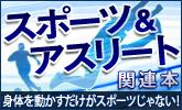 平田竹男のスポーツビジネス特集