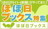 糸井重里氏の「ほぼ日刊イトイ新聞」から生まれた「ほぼ日ブックス」の特集