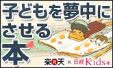 楽天×日経Kids+オリジナル企画 子どもを夢中にさせる本