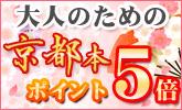 大人のための京都本 ポイント5倍!