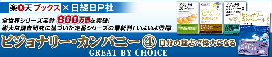 ビジョナリー・カンパニー4