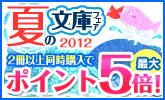 最大ポイント5倍!夏の文庫フェア2012!終了間近!