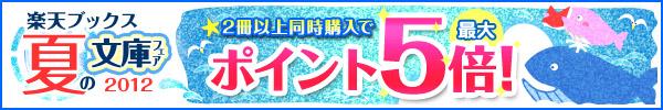 楽天ブックス 夏の文庫フェア2012