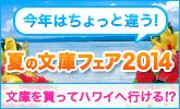 夏の文庫2014!