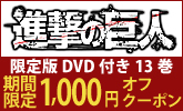 限定版進撃の巨人最新巻がお得!