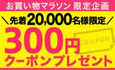 今すぐ使える300円引きクーポンGET