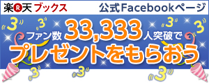 Facebookファン数33,333人突破キャンペーンキャンペーン