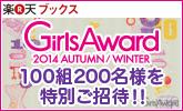 お気に入りショップ登録で『GirlsAward 2014 A/W』ご招待!