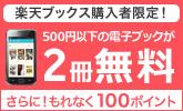 楽天ブックスでお買いものした方限定!koboアプリをダウンロードすると電子ブック2冊分無料クーポン&100ポイントプレゼント