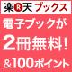 電子ブック2冊無料&100ポイントプレゼント!