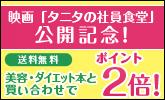 タニタの社員食堂公開記念!