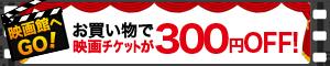 楽天ブックスで1,500円以上買って、TOHOシネマで使える300円クーポンをもらおう!