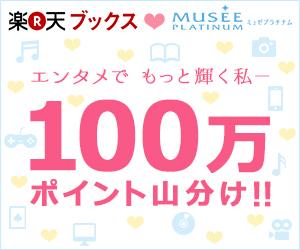 ミュゼプラチナムを利用して100万ポイント山分け!(楽天スーパーポイントも使えます!)