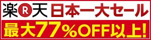 楽天 日本一大セール!最大77%OFF以上!大特価SALE
