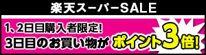 楽天スーパーSALE3日目がポイント3倍キャンペーン