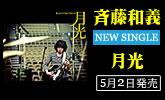 【シングル&ライブDVD発売!】斉藤和義 ストア