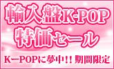 K-POP輸入盤特価セール