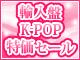 K-POP輸入盤CD特価セール