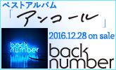 back number、ベストアルバム12/28発売!