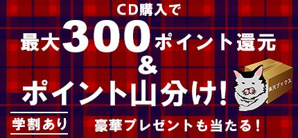 3/4【CD】今だけ学割!?