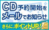 AKB48 、少女時代の新譜がポイントアップ!