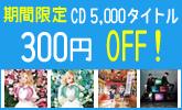 人気のCD 5,000タイトル、300円OFFクーポン!