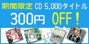 CDのお得なクーポン!