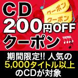 CD200円OFFクーポン