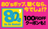 100タイトル以上が100円OFFに!