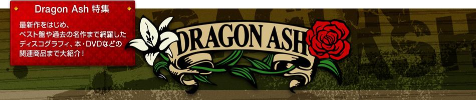Dragon Ash 特集