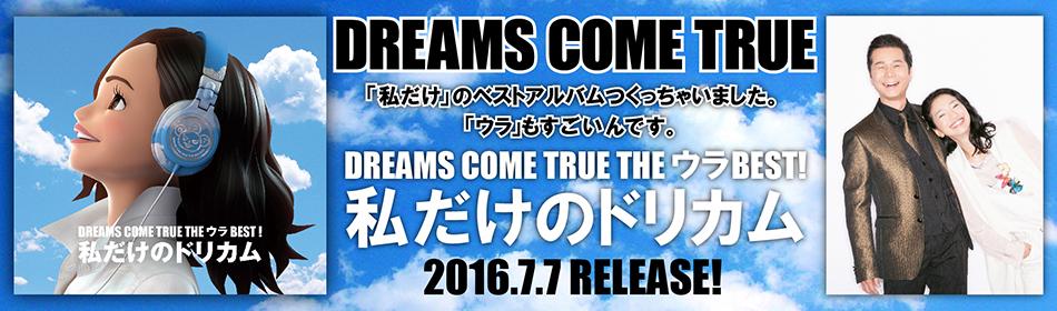 DREAMS COME TRUE/ドリームズ・カム・トゥルー)ストア