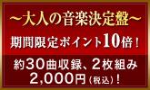 【期間限定ポイント10倍!】 お得な2枚組みプレミアム・ベストシリーズ