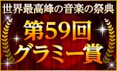 主要ノミネート楽曲をズラリ収録したスーパー・コンピレーション・アルバム発売中!