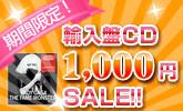 輸入盤CDが1,000円!