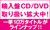 輸入盤CDがお買い得!1,000円ポッキリの人気盤も♪