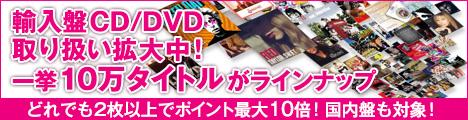 輸入盤CD500円 / 1,000円 ポッキリも!